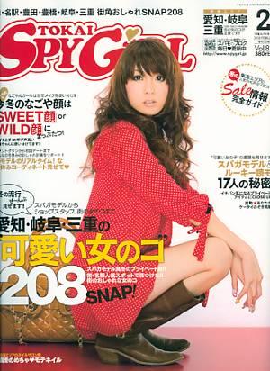東海スパイガール SPY GIRL 08/02