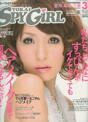 東海スパイガール SPY GIRL 08/03