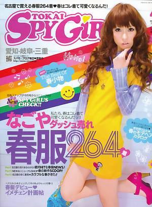 東海スパイガール SPY GIRL 08/04