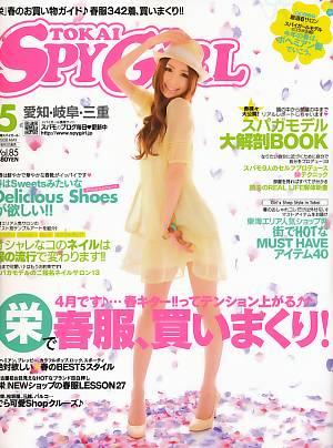 東海スパイガール SPY GIRL 08/05