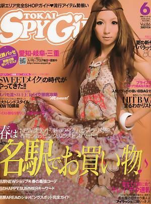 東海スパイガール SPY GIRL 08/06