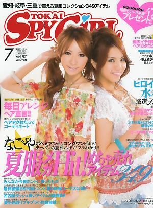 東海スパイガール SPY GIRL 08/07