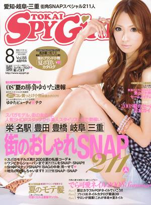 東海スパイガール SPY GIRL 08/08