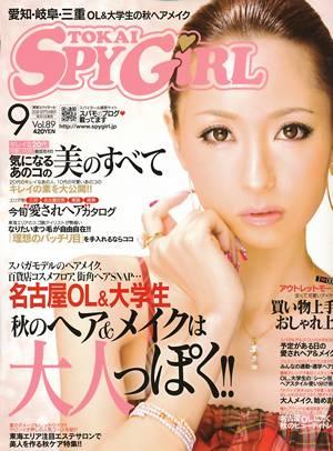 東海スパイガール SPY GIRL 08/09