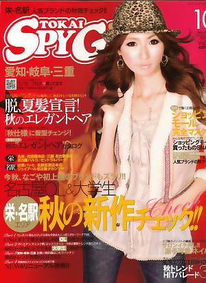 東海スパイガール SPY GIRL 08/10