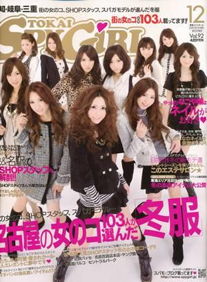 東海スパイガール SPY GIRL 08/12