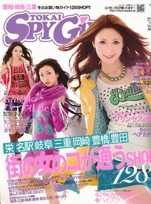 東海スパイガール SPY GIRL 09/01