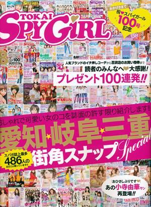 東海スパイガール SPY GIRL 09/08