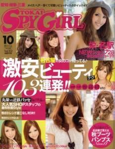 東海スパイガール SPY GIRL 09/10