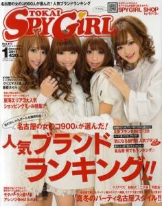 東海スパイガール SPY GIRL 11/01