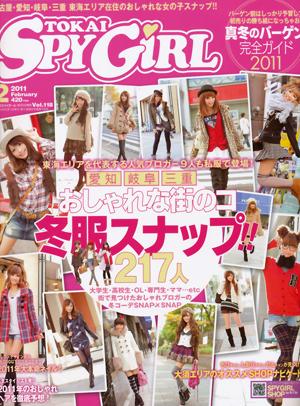 東海スパイガール SPY GIRL 11/02