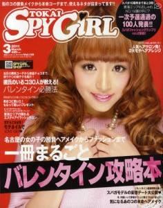 東海スパイガール SPY GIRL 11/03