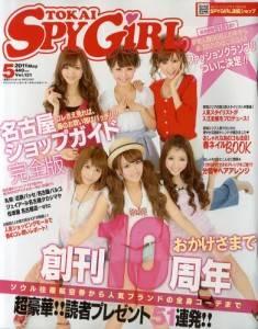 東海スパイガール SPY GIRL 11/05