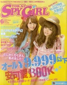 東海スパイガール SPY GIRL 11/06