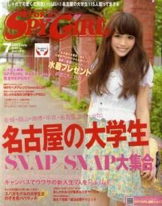 東海スパイガール SPY GIRL 11/07
