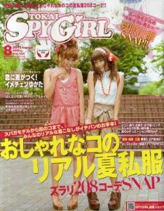 東海スパイガール SPY GIRL 11/08