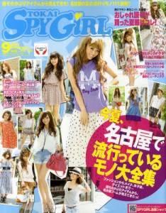 東海スパイガール SPY GIRL 11/09