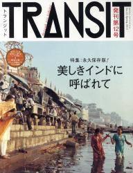 TRANSIT トランジット NO.12