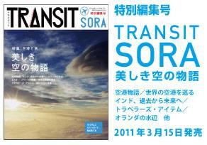 TRANSIT トランジット SORA