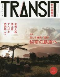 TRANSIT 特別編集号(2016Autumn)