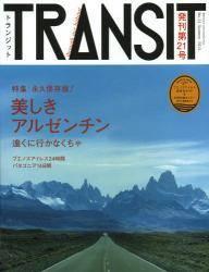 TRANSIT トランジット NO.21美しきアル
