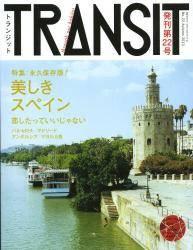 TRANSIT トランジット NO.22 スペイン