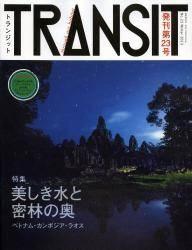 TRANSIT トランジット NO.23 ベトナム