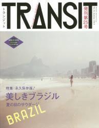 TRANSIT トランジット NO.25 ブラジル