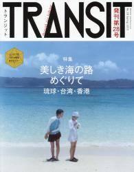 TRANSIT トランジット NO.28