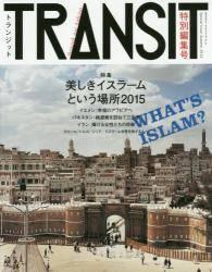 TRANSIT 特別編集号(2015Summer)