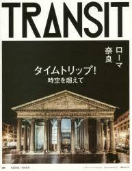 TRANSIT トランジット NO.31