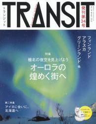 TRANSIT トランジット NO.34