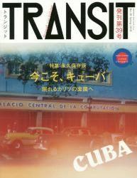 TRANSIT トランジット NO.39 キューバ