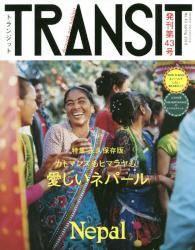 TRANSIT トランジット NO.43 ネパール