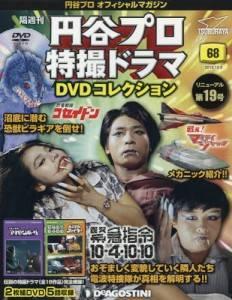 円谷プロ特撮ドラマDVDコレクション全国 68号
