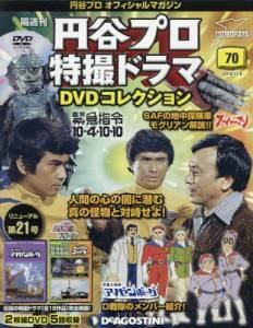 円谷プロ特撮ドラマDVDコレクション全国 70号