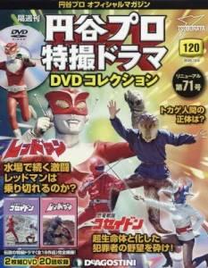 円谷プロ特撮ドラマDVDコレクション全国120号