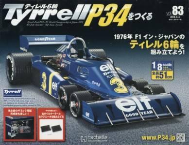 週刊 ティレルP34をつくる 83