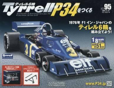 週刊 ティレルP34をつくる 95