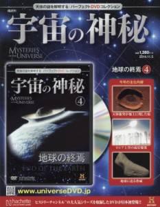 宇宙の神秘 全国版 4号 地球の終焉