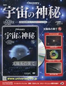 宇宙の神秘 全国版 96号