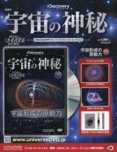 宇宙の神秘 全国版 99号