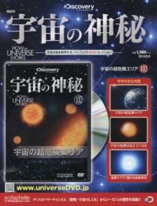 宇宙の神秘 全国版 102号