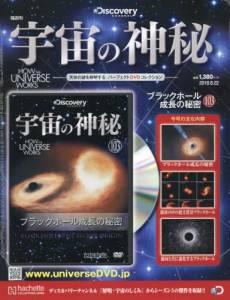 宇宙の神秘 全国版 103号