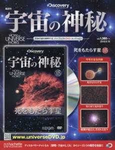 宇宙の神秘 全国版 105号