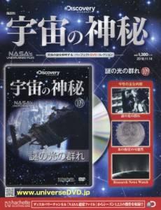 宇宙の神秘 全国版 109号