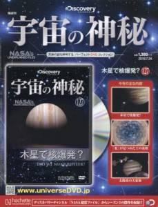 宇宙の神秘 全国版 127号