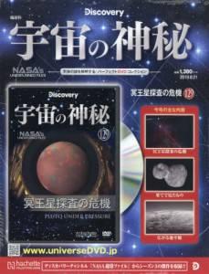 宇宙の神秘 全国版 129号