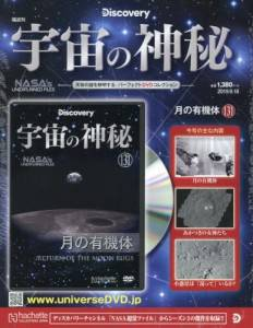 宇宙の神秘 全国版 131号