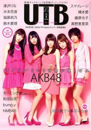 UP to boy VOL.202 AKB48(SELECTED